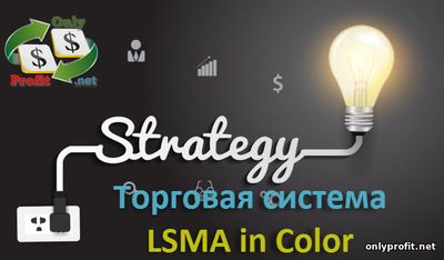 LSMA in Color preview