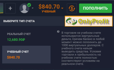 iqoption демо счет