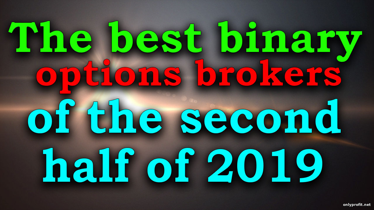 The best binary options brokers of the second half of 2019 (rating and top 10 of the best binary trading brokers in 2019)