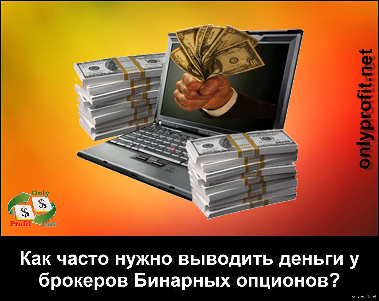 Заработок Без Вложений Бинарные Опционы