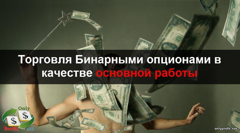 Бинарные Опционы Заработок Без Вложений