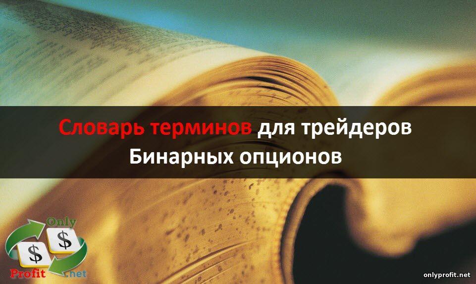 Бинарные Опционы Словарь