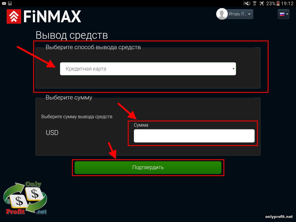 Finmax Review - A legjobb bináris beállítások és a CFD Broker