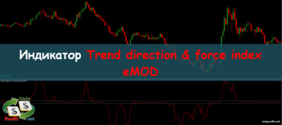 Индикатор Trend direction & force index eMOD