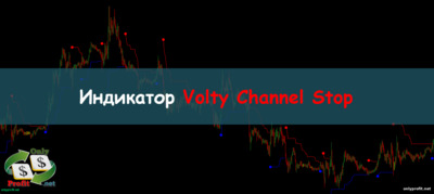 Индикатор Volty Channel Stop