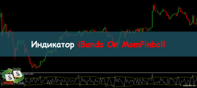 Индикатор iBands On MomPinboll