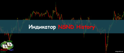 Индикатор NSND History
