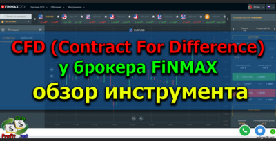 CFD (Contract For Difference) у брокера FiNMAX: обзор инструмента